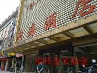 莆田市闽海大酒店