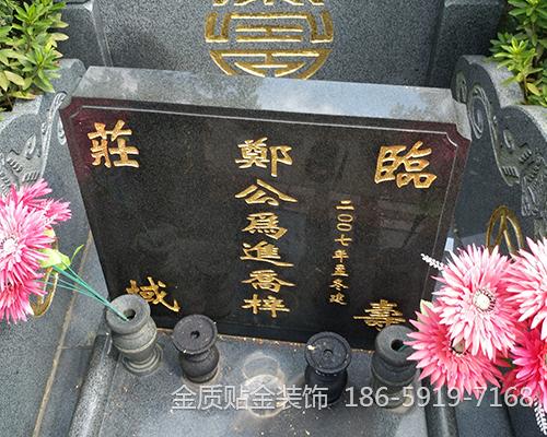 福州墓碑贴金