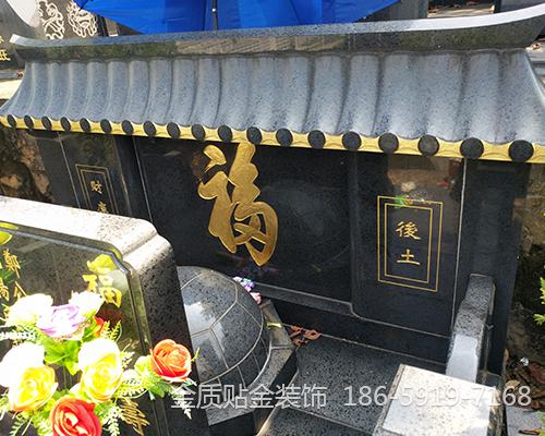 福州墓碑贴金厂家