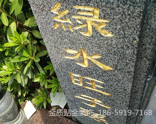 福州墓碑贴金工艺