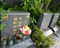 福州陵园墓碑贴金